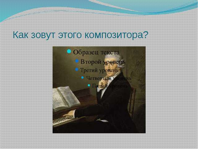 Как зовут этого композитора?