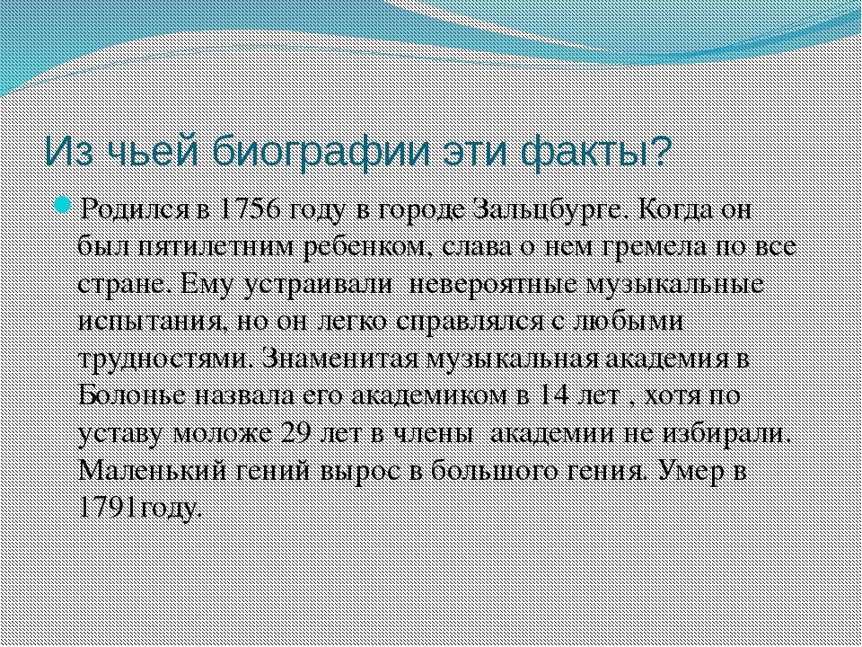 Из чьей биографии эти факты? Родился в 1756 году в городе Зальцбурге. Когда о...
