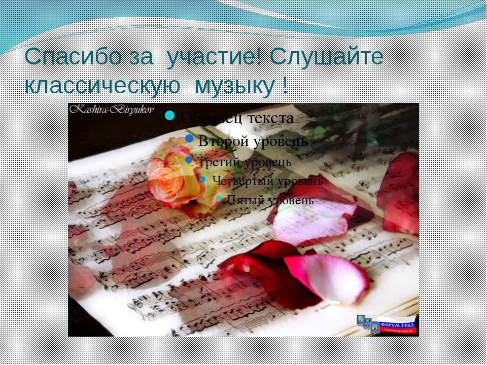 Спасибо за участие! Слушайте классическую музыку !