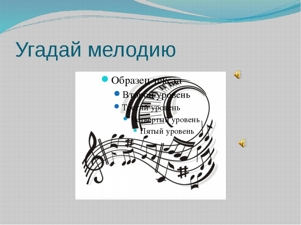 Угадай мелодию