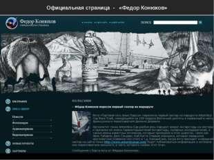 Биография Федор Филиппович Конюхов родился 12 декабря 1951 года на берегу Азо