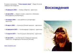 """Восхождения В рамках программы """"Семь вершин мира"""" Федор Конюхов совершил восх"""
