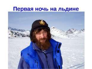 Первая ночь на льдине Хапилина Е.Л. МОУ СОШ № 24 Кострома