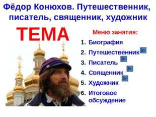 Фёдора Конюхова часто спрашивают: почему он большинство своих путешествий сов