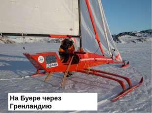 На Буере через Гренландию Хапилина Е.Л. МОУ СОШ № 24 Кострома