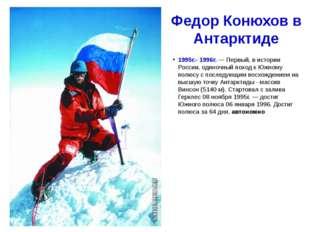 Федор Конюхов в Антарктиде 1995г.- 1996г. — Первый, в истории России, одиночн