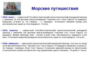 Морские путешествия 2003г. (март) — совместный Российско-Британский трансатла
