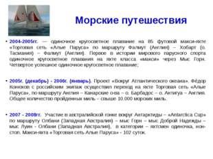 Морские путешествия 2004-2005гг. — одиночное кругосветное плавание на 85 футо