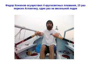 Федор Конюхов осуществил 4 кругосветных плавания, 15 раз пересек Атлантику, о