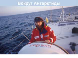 Вокруг Антарктиды Хапилина Е.Л. МОУ СОШ № 24 Кострома