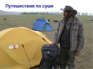 Путешествия по суше Хапилина Е.Л. МОУ СОШ № 24 Кострома