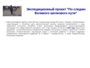 """Экспедиционный проект """"По следам Великого шелкового пути"""" Идея возрождения уд"""