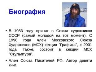Биография В 1983 году принят в Союза художников СССР (самый молодой на тот мо