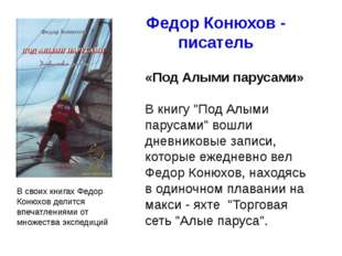 Федор Конюхов - писатель «Мой дух на палубе «Карааны» Дневник первого в истор