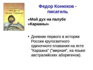 Федор Конюхов - писатель «Гребец в океане» Дневник трансатлантического перехо