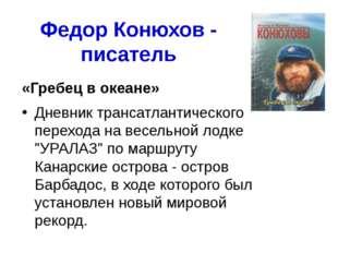 Федор Конюхов - писатель «Все птицы, все крылаты» Материалы дневников Ирины и