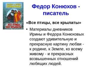 Федор Конюхов - писатель «Дорога без Дна» Cборник дневников об участии Федора