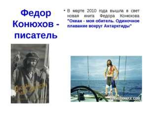 Журнал Федора Конюхова С 2006 года Журнал Фёдора Конюхова издается ежеквартал
