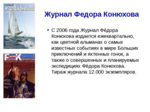 Журнал Федора Конюхова В 8 номере за 2010 год на 152 страницах рассказано: о