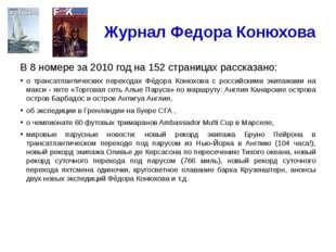 """Чай """"Путешественник Федор Конюхов"""" С 2006 года, совместно с компанией «Brizto"""