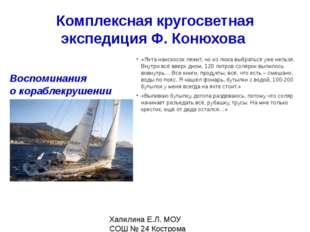 Федор Конюхов посвятит погибшим морякам маяк Известный путешественник Федор К