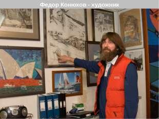 Творчество главного путешественника наших дней Выставка знакомит зрителей с м