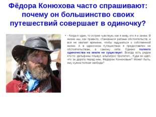 Ваши вопросы??? Задание Используя список достижений Федора Конюхова (см. при