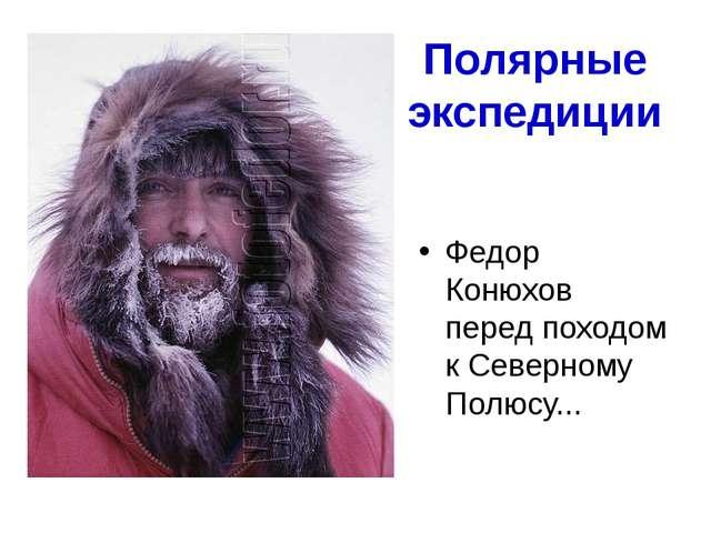 Полярные экспедиции Федор Конюхов перед походом к Северному Полюсу... Хапилин...