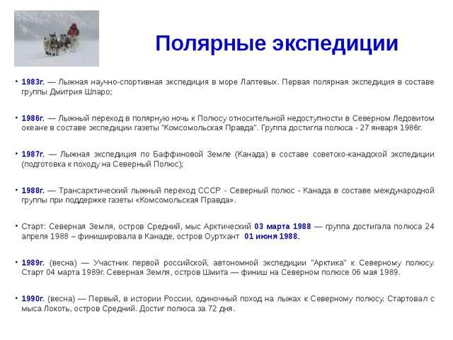 Полярные экспедиции 1983г. — Лыжная научно-спортивная экспедиция в море Лапте...