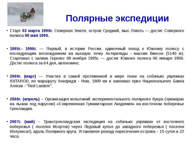Полярные экспедиции Старт 03 марта 1990г. Северная Земля, остров Средний, мыс...
