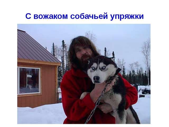 С вожаком собачьей упряжки Хапилина Е.Л. МОУ СОШ № 24 Кострома