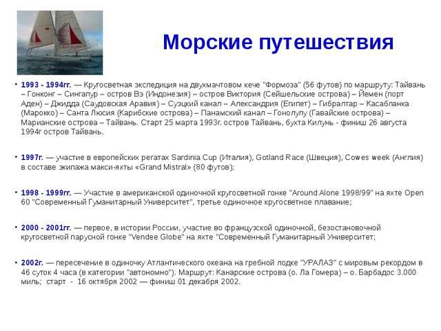 Морские путешествия 1993 - 1994гг. — Кругосветная экспедиция на двухмачтовом...