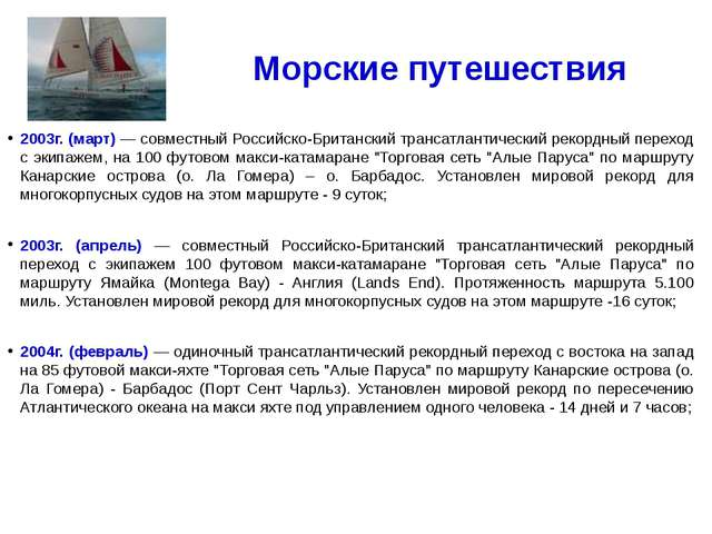 Морские путешествия 2003г. (март) — совместный Российско-Британский трансатла...