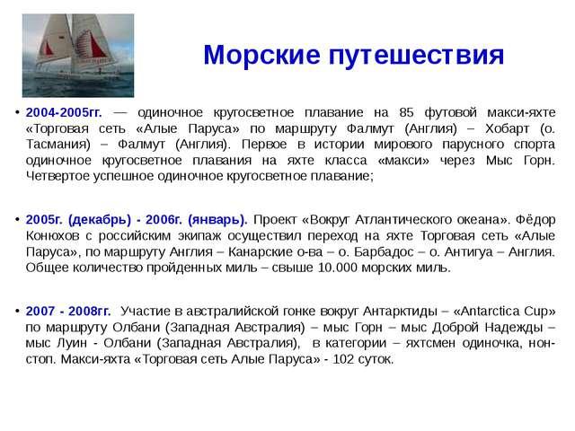 Морские путешествия 2004-2005гг. — одиночное кругосветное плавание на 85 футо...