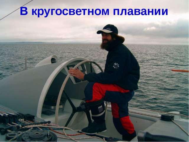 В кругосветном плавании Хапилина Е.Л. МОУ СОШ № 24 Кострома