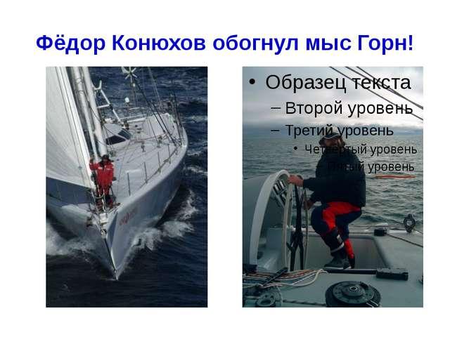 Фёдор Конюхов обогнул мыс Горн! Хапилина Е.Л. МОУ СОШ № 24 Кострома