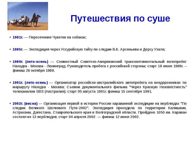 Путешествия по суше 1981г. — Пересечение Чукотки на собаках; 1985г. — Экспеди...