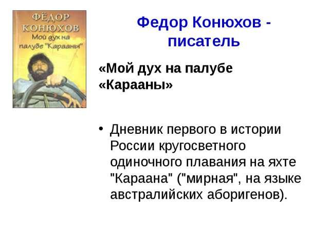 Федор Конюхов - писатель «Гребец в океане» Дневник трансатлантического перехо...