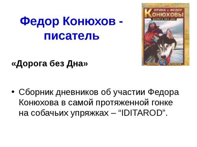 """В марте 2010 года вышла в свет новая книга Федора Конюхова """"Океан - моя обите..."""