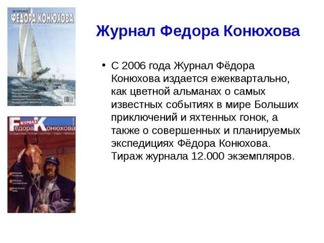 Журнал Федора Конюхова В 8 номере за 2010 год на 152 страницах рассказано: о...