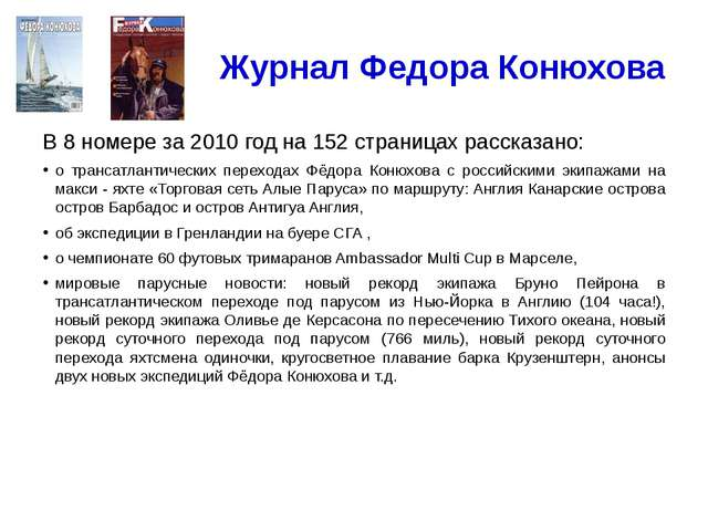 """Чай """"Путешественник Федор Конюхов"""" С 2006 года, совместно с компанией «Brizto..."""