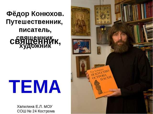 Федор Конюхов - стал диаконом и прекращает путешествовать В каждом интервью,...
