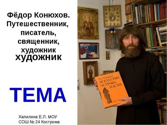 Федор Конюхов - художник Хапилина Е.Л. МОУ СОШ № 24 Кострома
