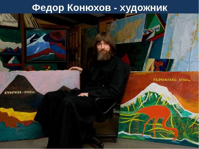 Фёдора Конюхова часто спрашивают: почему он большинство своих путешествий сов...