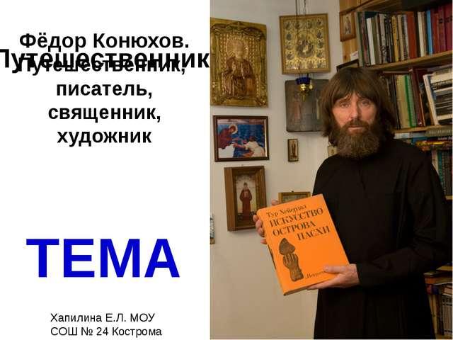 Фёдор Конюхов. Путешественник, писатель, священник, художник ТЕМА Хапилина Е....