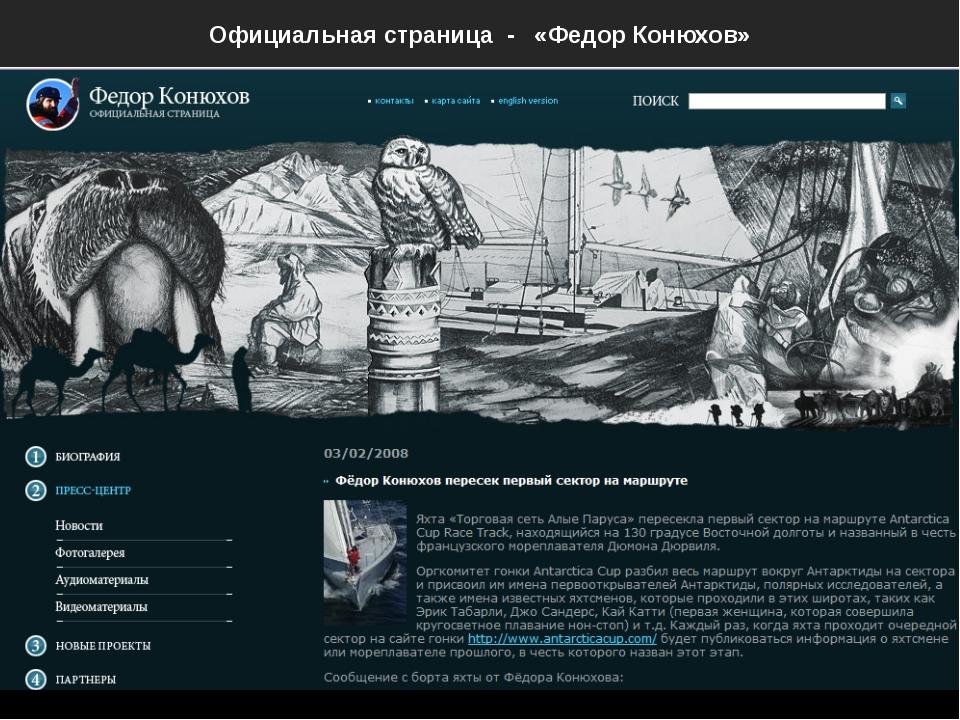 Биография Федор Филиппович Конюхов родился 12 декабря 1951 года на берегу Азо...