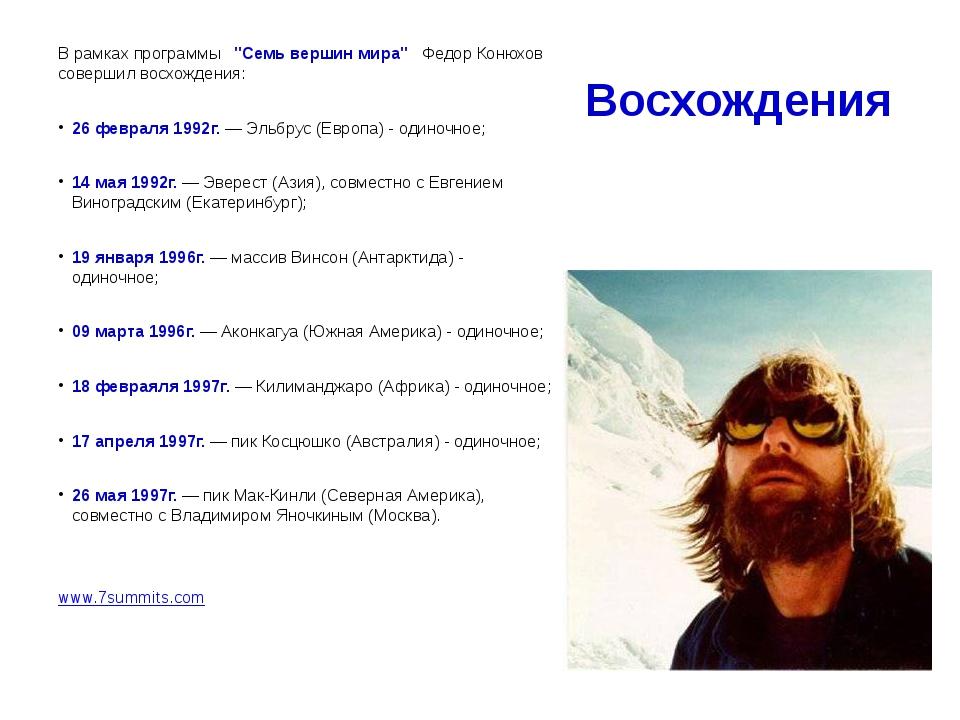 """Восхождения В рамках программы """"Семь вершин мира"""" Федор Конюхов совершил восх..."""