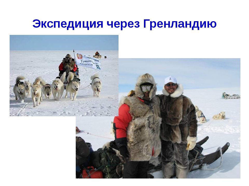 Экспедиция через Гренландию Хапилина Е.Л. МОУ СОШ № 24 Кострома