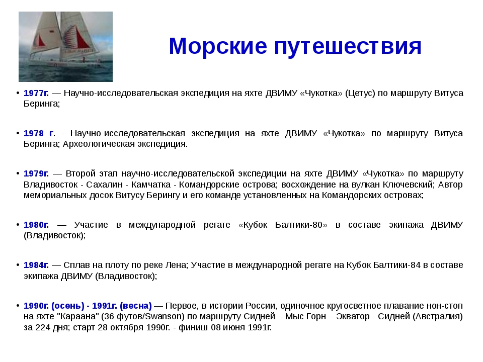 Морские путешествия 1977г. — Научно-исследовательская экспедиция на яхте ДВИМ...