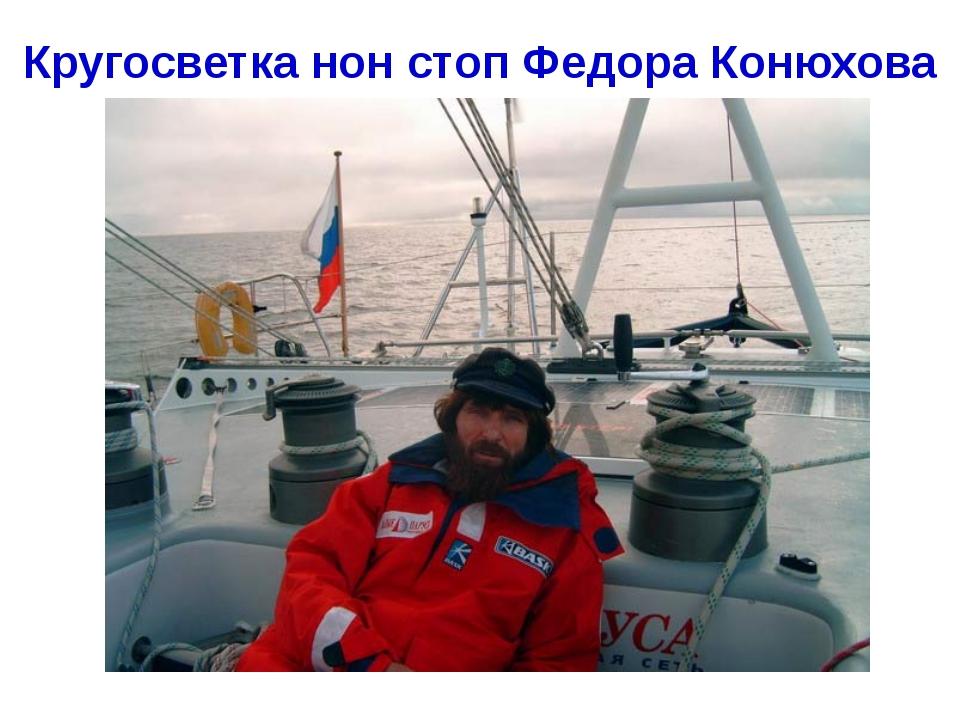 Кругосветка нон стоп Федора Конюхова Хапилина Е.Л. МОУ СОШ № 24 Кострома